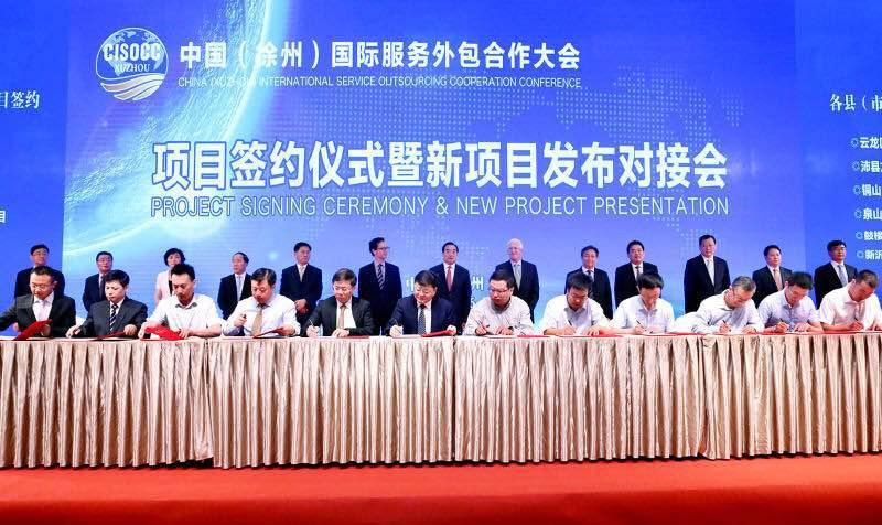 徐州服务外包产业发展迎来新机遇