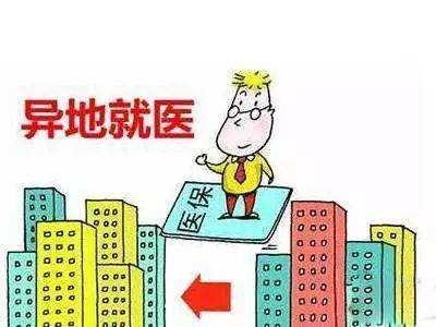 徐州市异地就医可以微信备案啦