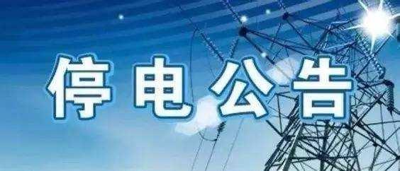 徐州市区元月31日临时停电信息