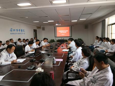 徐州市中医院丨市中医院召开AMS-MDT第三次工作会议