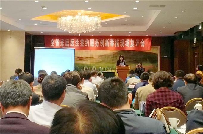 """我市获评""""2017年度江苏省家庭医生签约服务十大创"""