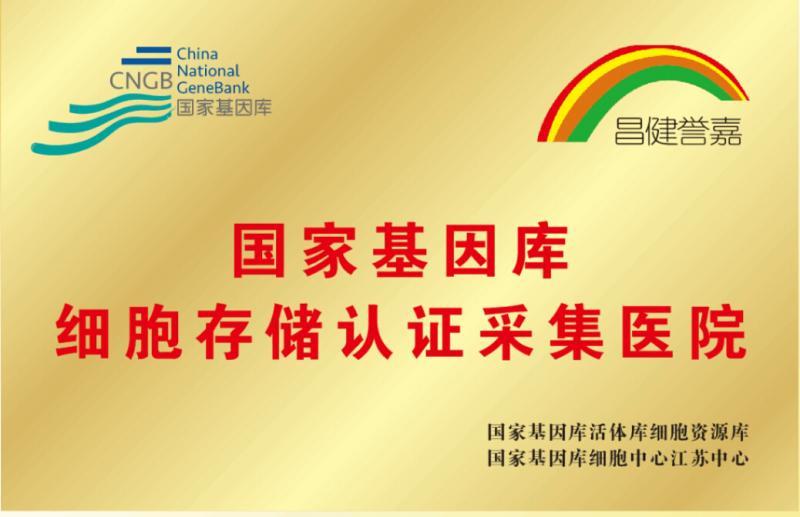 徐州5家医院获首批国家这项技术质量认证