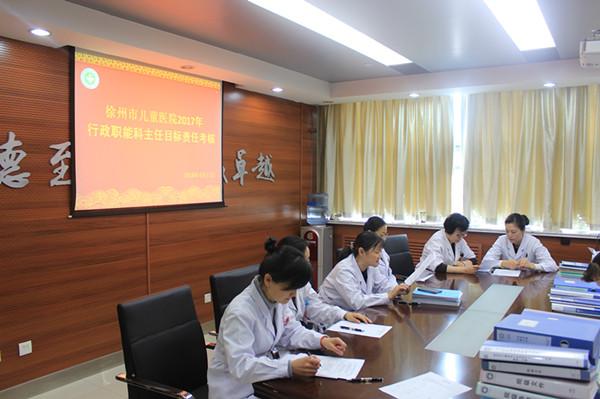 徐州市儿童医院丨完成2017年行政职能科主任目标责