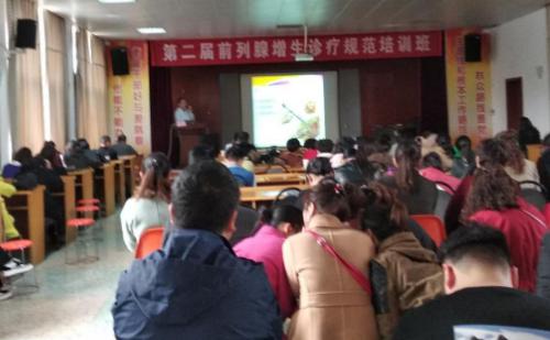 徐州六院丨市六院举行前列腺增生培训班
