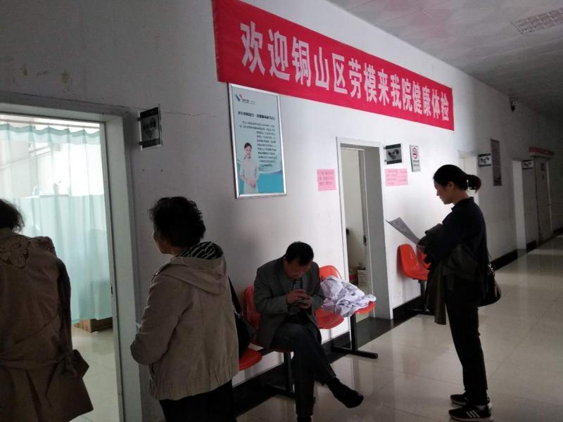 徐州六院丨为铜山区劳动模范健康体检