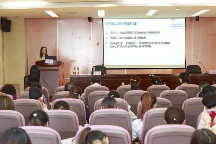 """徐州市儿童医院丨成功举办""""2018年孤独症谱系障碍"""