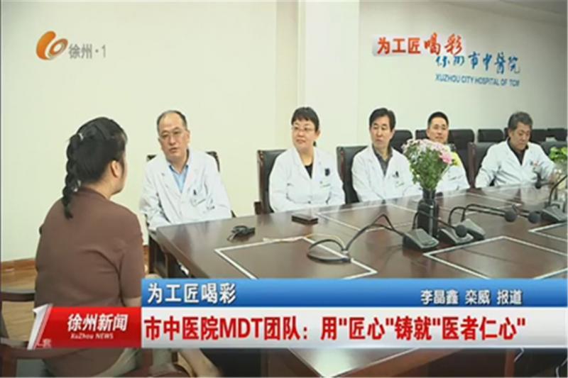 """徐州市中医院丨市中医院MDT团队:用""""匠心""""铸就"""""""