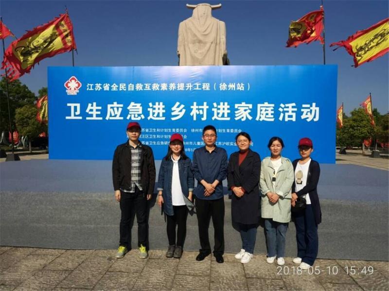 徐州市儿童医院丨开展2018年全国防灾减灾宣传周活动