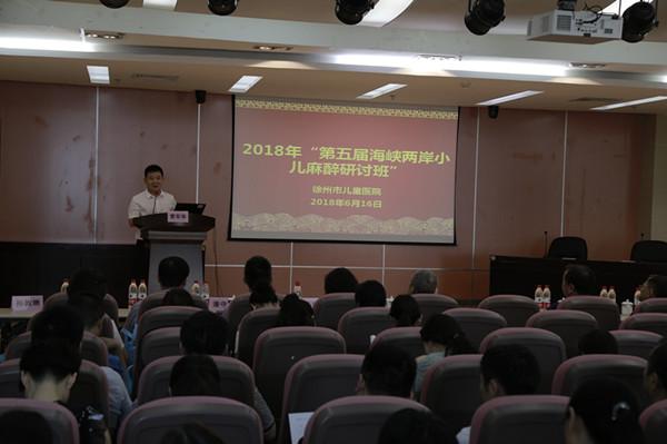 """徐州市儿童医院丨2018年第五届""""海峡两岸小儿麻醉"""