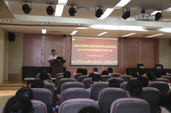 徐州市儿童医院丨徐州市医学会围产专业委员会2018