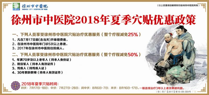 徐州市中医院丨徐州市中医院2018年夏季穴贴优惠政策