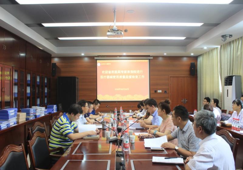 徐州市儿童医院丨江苏省食品药品监督管理局对我院