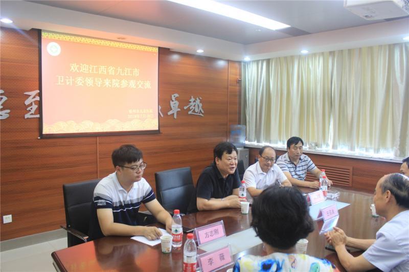 徐州市儿童医院丨九江市卫生和计划生育委员会领导