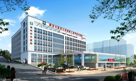 徐州市中医院荣获2017年江苏省公立医院综合改革满