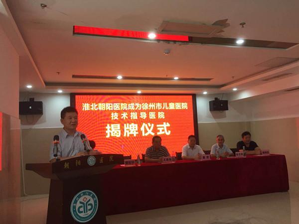 """徐州市儿童医院丨""""互联网+医联体""""建设,助推分级"""