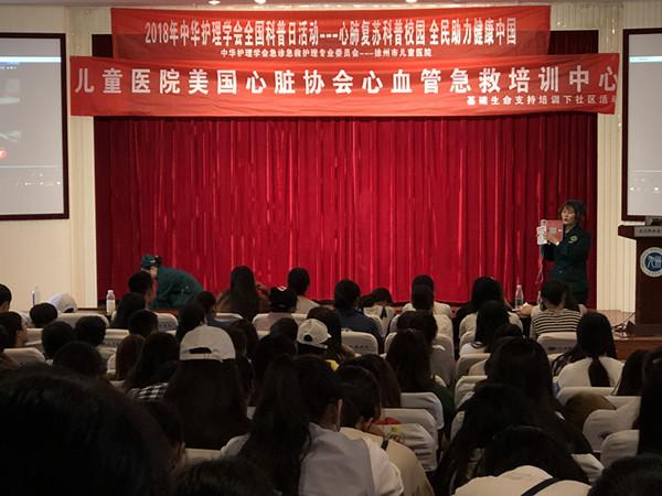"""徐州市儿童医院丨""""送健康 进校园""""活动――走进九"""