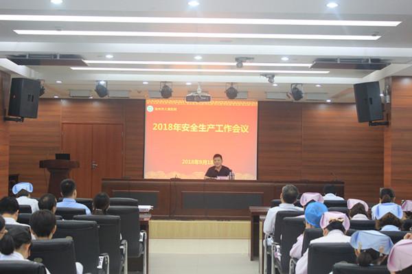 徐州市儿童医院丨召开双休日协调及医疗安全工作会议