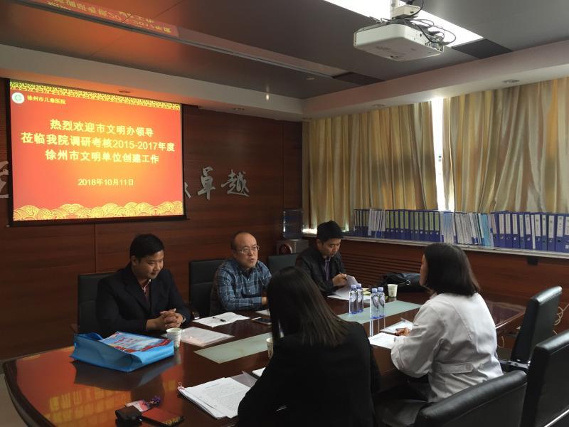 徐州市儿童医院丨市文明办领导莅临我院调研考核我