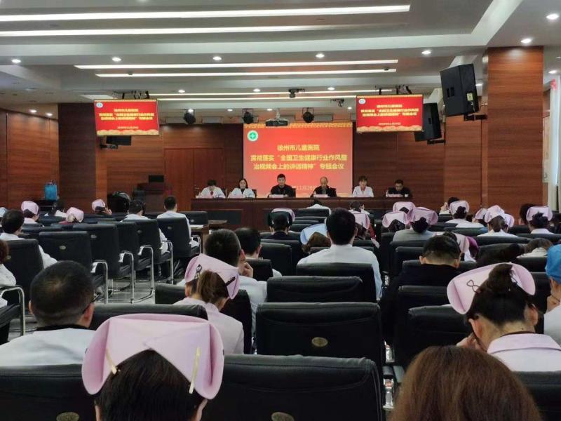 徐州市儿童医院丨贯彻落实国家、省卫健委强化行风