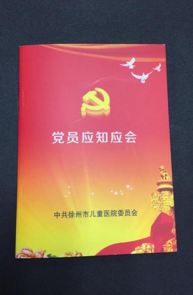 徐州市儿童医院丨党建口袋书 助力大家学