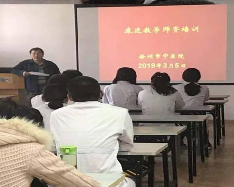 徐州市中医院----市中医院举办床边教学师资培训