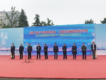 """徐州中医院----参加""""2019健康徐州暨第31个爱国卫"""