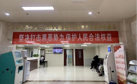 徐州市中医院----积极参与扫黑除恶专项斗争