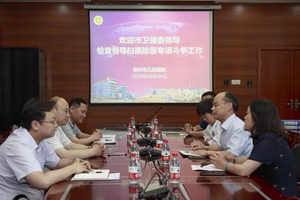 市卫生健康委领导莅临徐州市儿童医院检查督导扫黑