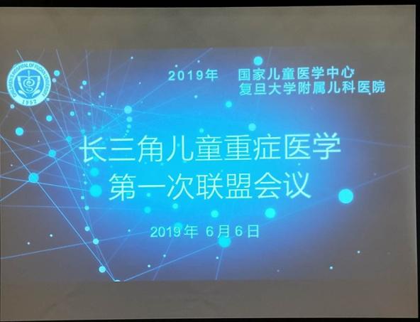 徐州市儿童医院加入长三角重症医学联盟