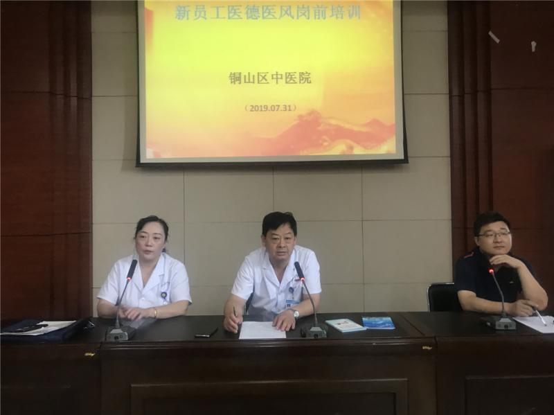 【弘扬医德医风,恪守职业操守】铜山中医院进行201