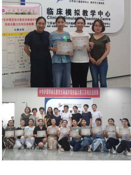 【喜讯】徐州市儿童医院护理人员在江苏省护理学会
