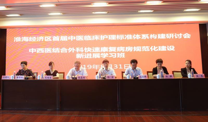 淮海经济区首届中医临床护理标准体系构建研讨班暨