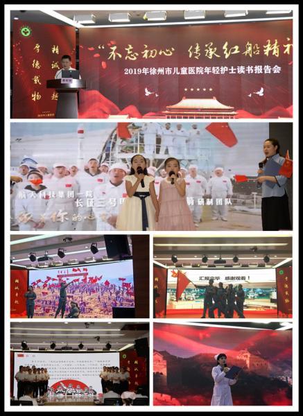 """徐州市儿童医院护理部成功举办2019年""""不忘初心 传"""