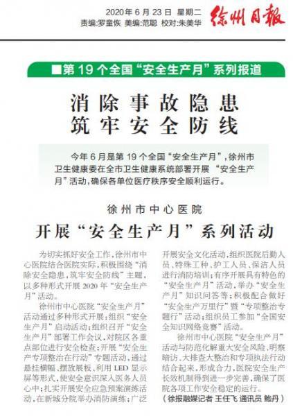 """徐州日报:徐州市中心医院开展""""安全生产月""""系列"""