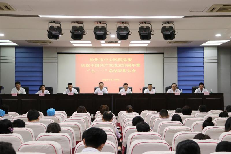 """徐州市中心医院召开庆祝建党99周年暨""""七一""""表彰"""