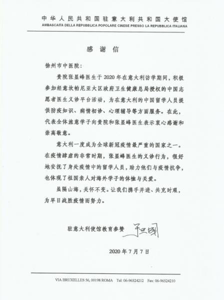 徐州市中医院:这封感谢信漂洋过海 只为致谢赴意访