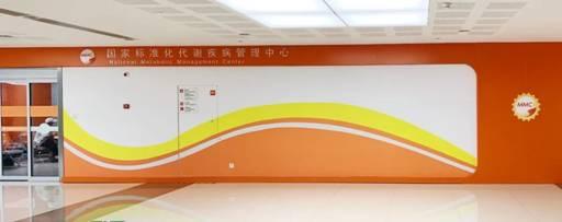 新沂市人民医院:国家标准化代谢性疾病管理中心(