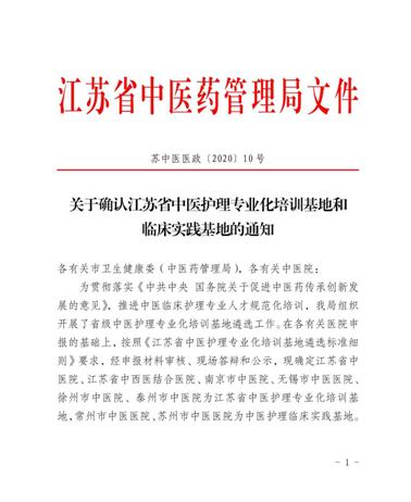 徐州市中医院获批江苏省中医护理专业化培训基地