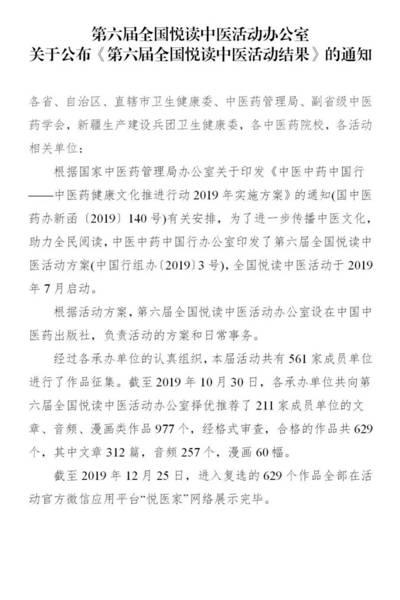 """祝贺!徐州市中医院荣获""""第六届全国悦读"""