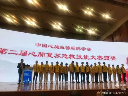 """徐州市中医院李言民,崔玉沛同志获""""2020年全国心"""