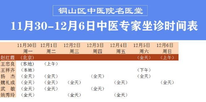 北京中医专家赵红霞12月5-6日来院坐诊