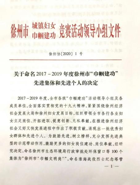 """【祝贺】徐州市中医院魏萍同志获""""徐州市'巾帼建"""
