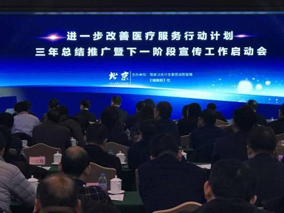 徐州市中医院喜获2017年度改善医疗服务示范医院等