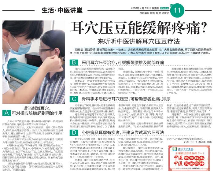 徐州市中医院丨耳穴压豆能缓解疼痛?