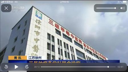 徐州市中医院丨中央电视台报道徐州市中医院肿瘤多