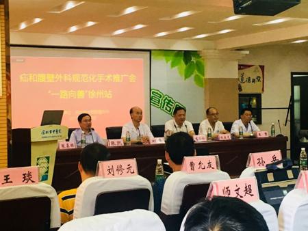 徐州市中医院丨市中医院成功举办疝和腹壁外科规范