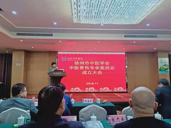 徐州市中医院丨徐州市中医学会中医骨伤专业委员会