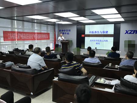 市中医院为外来企业家举办健康教育讲座