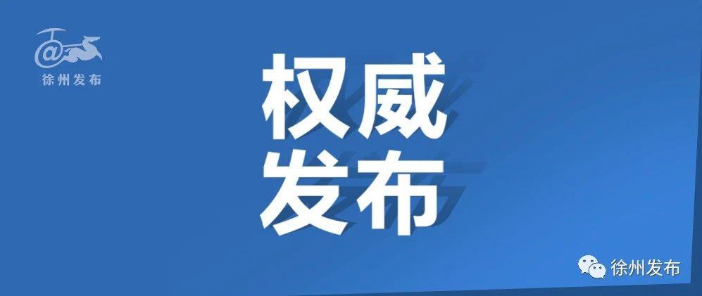 5月17日江苏无新增新冠肺炎确诊病例