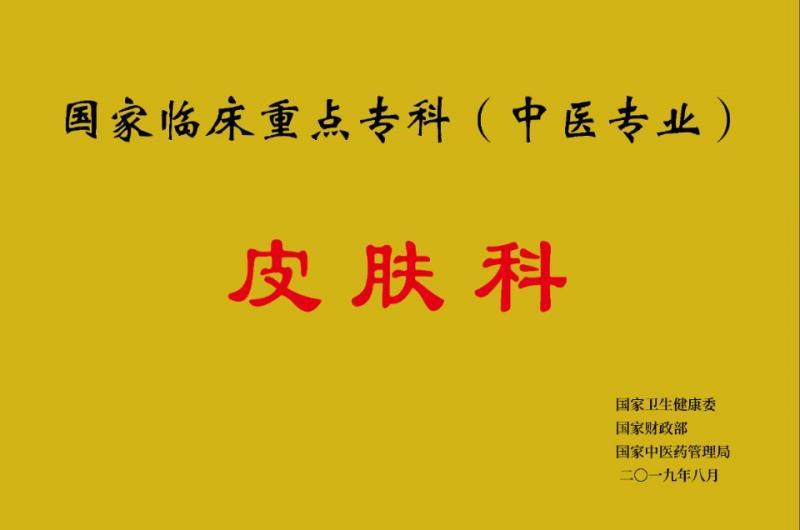 徐州市中医院喜获国家级肯定――皮肤科获评我市首